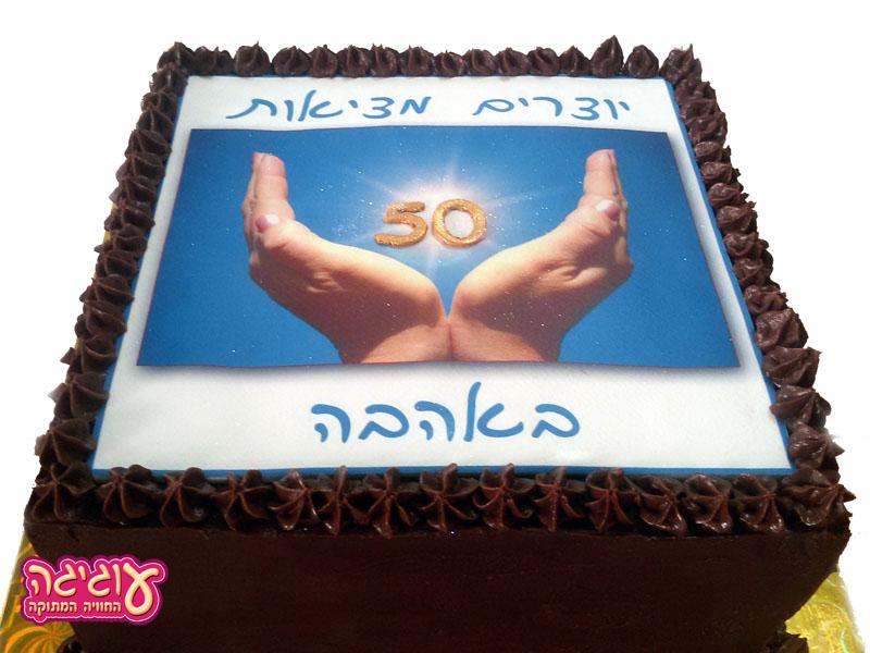 עוגה עם דף אכיל מבצק סוכר עם תמונה של ידיים