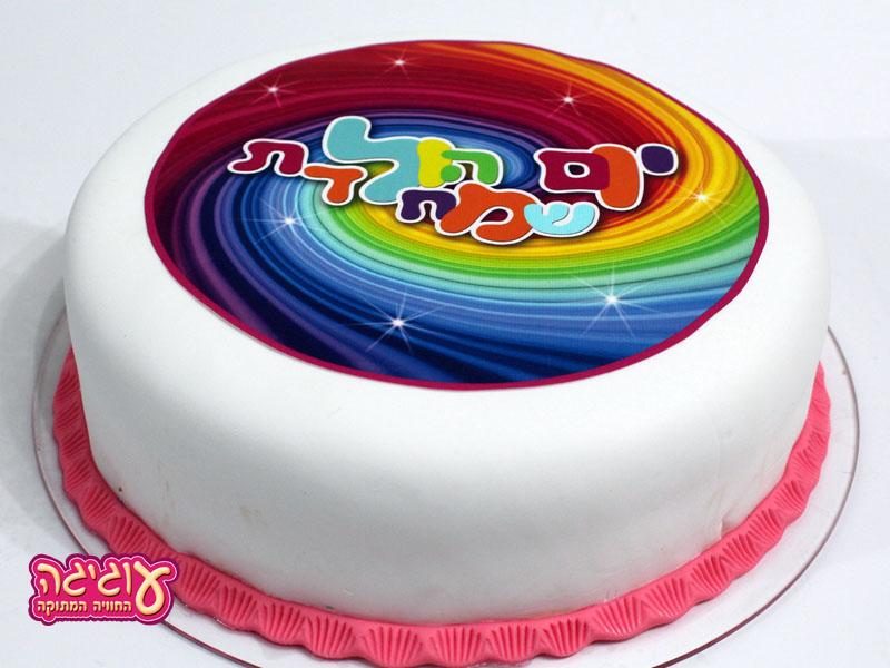 עוגה עם דף אכיל מבצק סוכר עם כיתוב יום הולדת שמח